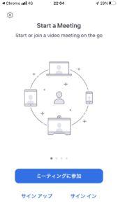 無料のオンラインヨガレッスンをZoomで体験する方法