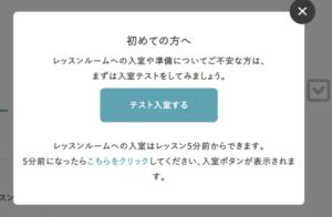 SOELU(ソエル)予約~受講までの操作方法