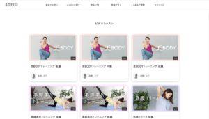 SOELU(ソエル)動画レッスン体験申込~受講までの操作方法