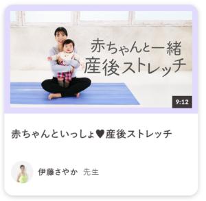 SOELU(ソエル)動画レッスンとアラサーママヨギーの1日