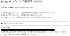スタジオ・ヨギー体験予約~受講までの操作方法