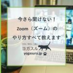 オンラインヨガ前に!Zoom(ズーム)のやり方ゼロから教えます