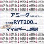 ヨガインストラクター資格RYT200をアミーダヨガアカデミーで取る3つのメリット【宿泊型ヨガ学習で集中できます】