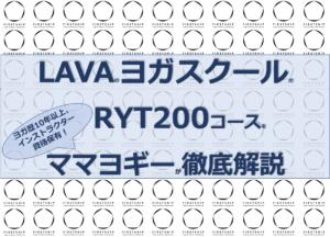 LAVA(ラバ)のヨガスクール・ファーストシップでインストラクター資格を取る3つのメリット【オンラインでも学べます】