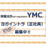 【求人情報】常温ヨガスタジオのYMCでヨガインストラクター(正社員)募集中!(2020年7月27日付)