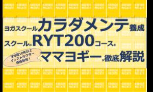 ヨガインストラクター資格RYT200をカラダメンテ養成スクールで取る3つのメリット【オンラインでも学べます】