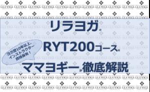 インストラクター資格RYT200をヨガスクール・リラヨガで取る3つのメリット【オンラインでも学べます】