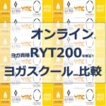 ヨガ資格RYT200をオンラインで取る!大手ヨガスクール5つを徹底比較【学校選びで後悔しないように】