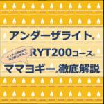ヨガ資格RYT200をアンダーザライトヨガスクールで取る3つのメリット【オンラインでも学べます】