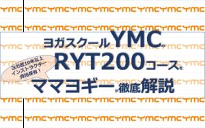 ヨガインストラクター資格RYT200をYMCメディカルトレーナーズスクールで取る3つのメリット【オンラインでも学べます】