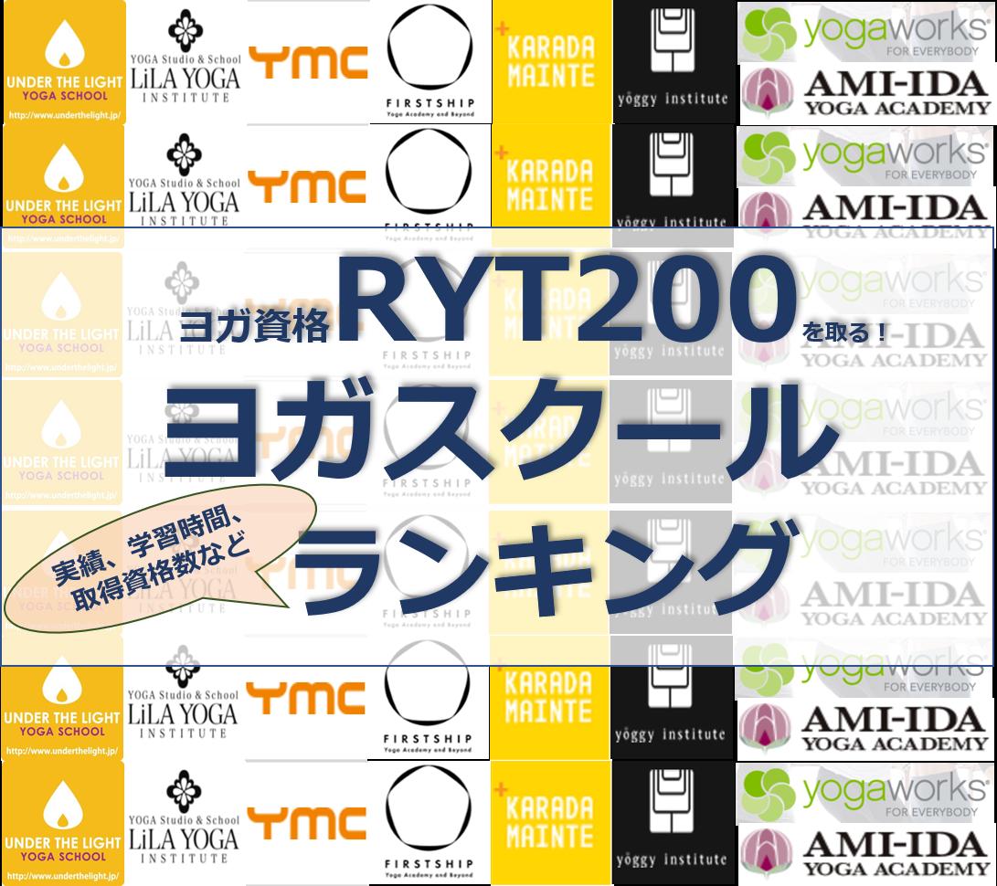 ヨガ資格RYT200が取れる!カテゴリ別ヨガスクールランキング【自分にピッタリのスクールが見つかります】