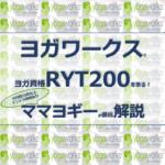 ヨガインストラクター資格RYT200をヨガワークスで取る3つのメリット【海外で活躍したいヨギーのために】