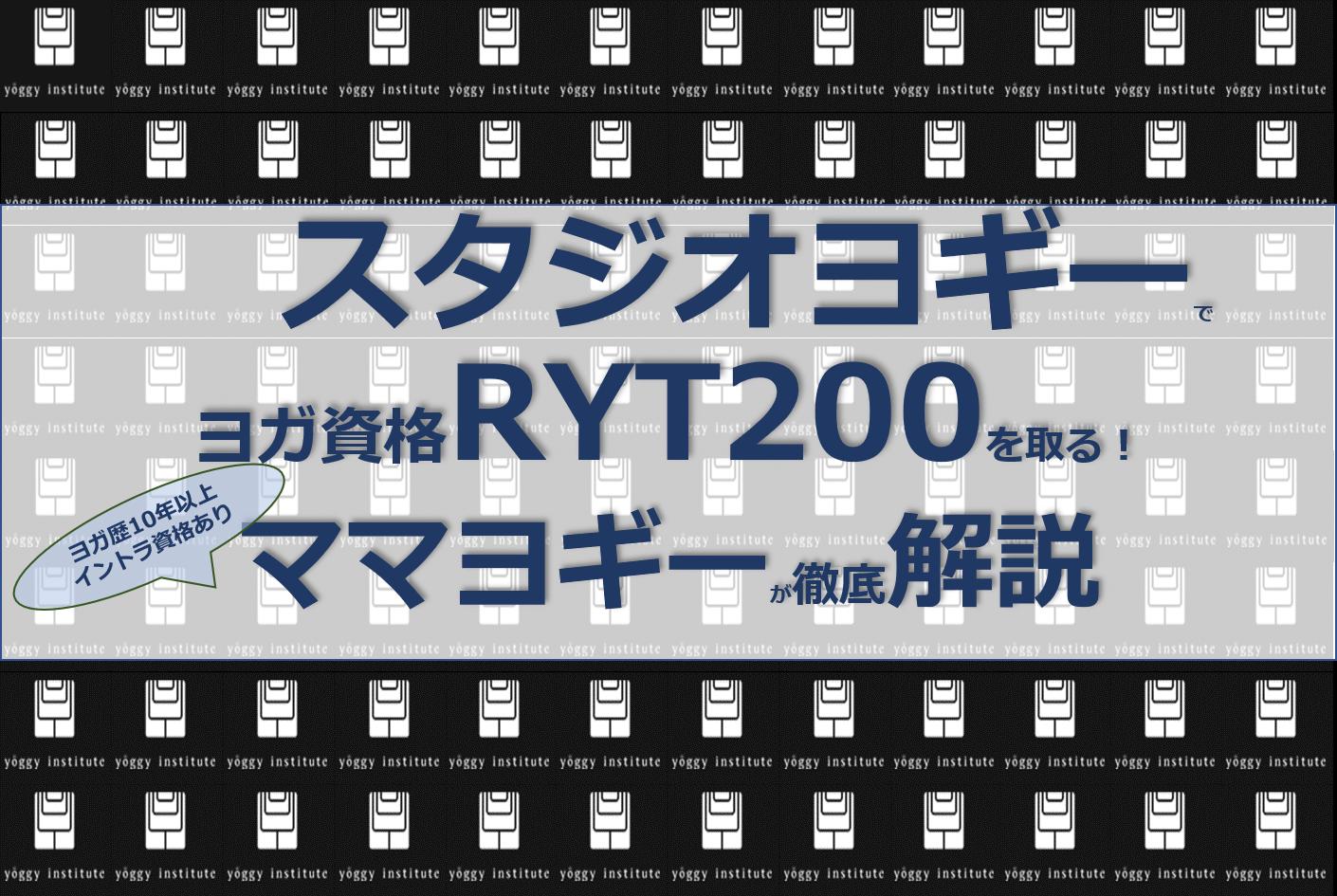 スタジオヨギーのヨガスクールでインストラクター資格RYT200を取る3つのメリット【イントラのデビューサポート制度あります】