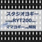 スタジオヨギーでインストラクター資格RYT200を取る3つのメリット【イントラのデビューサポート制度あります】