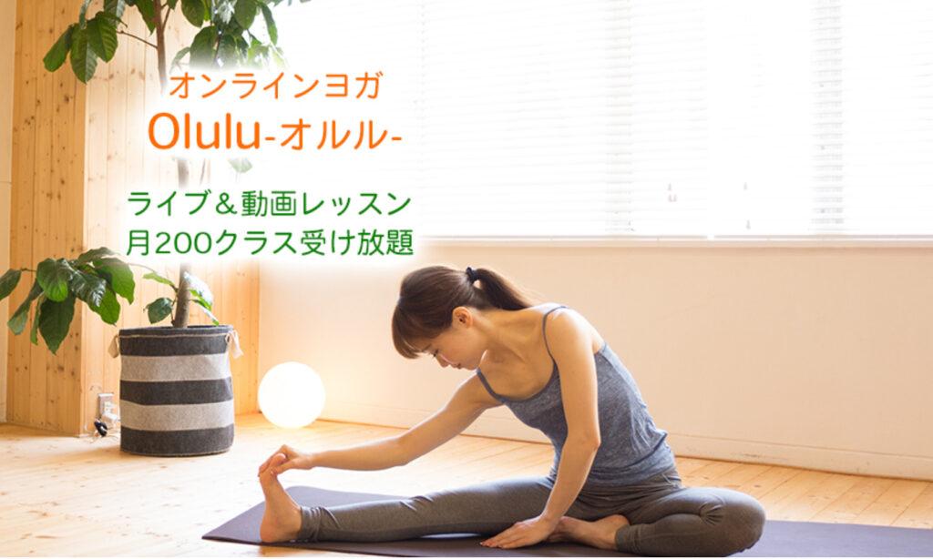 価格で勝負!月3千円台~のオンラインヨガならOlulu(オルル)