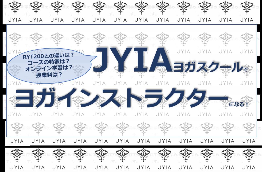 ヨガ資格RYT200とは違う!JYIAヨガスクールでライセンスを取る3つのメリット【オンラインでも学べます】