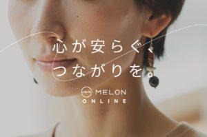 マインドフルネスをオンラインヨガMELON(メロン)で実践する3つのメリット【体験申込から退会まで丁寧に教えます】