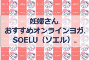 マタニティ(妊婦)さんがオンラインヨガSOELU(ソエル)で運動する3つのメリット【母子健康で元気な赤ちゃんを産みましょう】