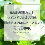 【口コミ】マインドフルネス瞑想特化!オンラインMELON(メロン)