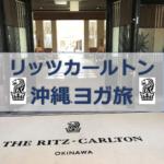 リッツカールトン沖縄でヨガ旅を最大限満喫する方法【無料ヨガアクティビティ全てご紹介します】