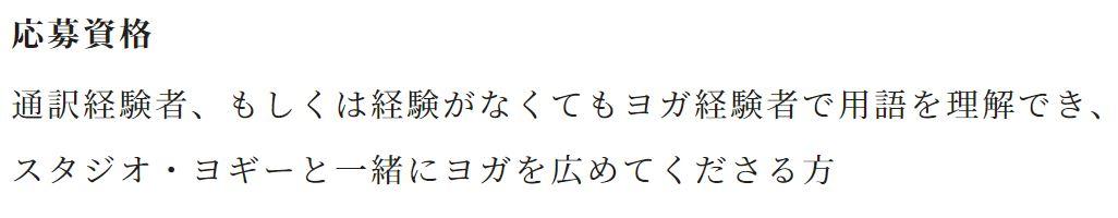(仮)ヨガ通訳というお仕事【一緒にクラスの一体感を作り上げる役割です】