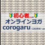 【体験談】初心者向けオンラインヨガcorogaru(コロガル)のレッスン受けてみた