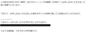 【体験談】オンラインフィットネスCRATE GYM(クレートジム)のヨガレッスン受けてみた
