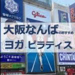 【体験談】大阪なんば周辺おすすめ常温&ホットヨガ・ピラティススタジオ