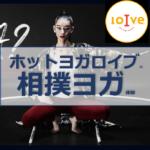 【体験談】ホットヨガloive(ロイブ)のSUMO YOGA(相撲ヨガ)レッスン参加してみた
