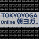【体験談】TOKYOYOGA(東京ヨガ)のオンライン朝ヨガ受けてみた
