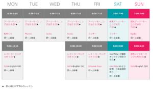 【体験談】TOKYOYOGA(東京ヨガ)のオンライン朝ヨガ1週間受けてみた