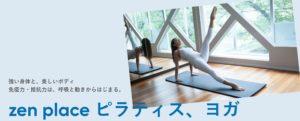 男性可!ホット&ビクラムヨガの zen place(ゼンプレイス)3つのおすすめ理由