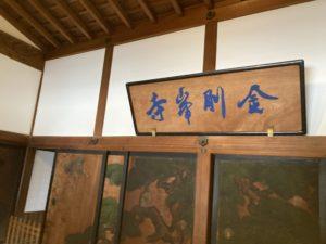 温泉!ヨガ!精進料理!世界遺産の高野山&福智院をマインドフルに堪能