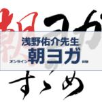 【体験談】朝活なら!人気ヨガインストラクター浅野先生の365日朝ヨガ