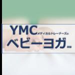 【体験談】YMCヨガスクールのベビーヨガ・ベビーマッサージに参加してみた
