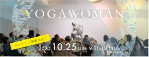 【体験談】ヨガウーマン(YOGA WOMAN)2020に参加してみた