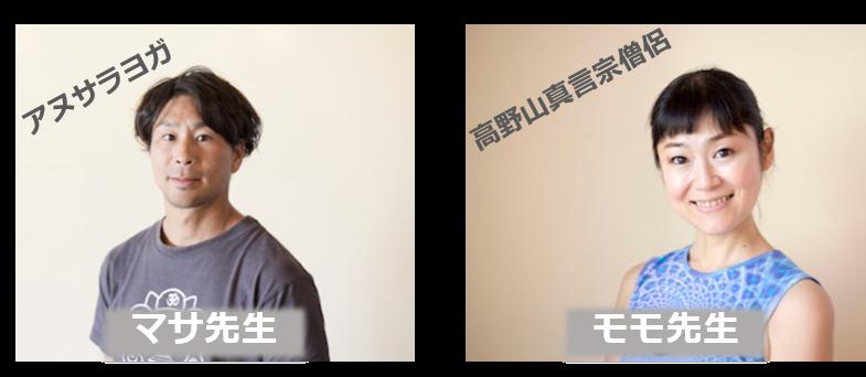 月980円!ケン先生&有名ヨガ先生在籍IYCヨガ動画徹底レビュー