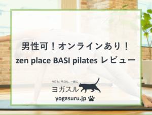 【体験談】オンラインあり!ゼンプレイスBASI(バシ)ピラティス体験