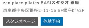 【体験談】オンラインあり!ゼンプレイスBASI(バシ)ピラティス感想