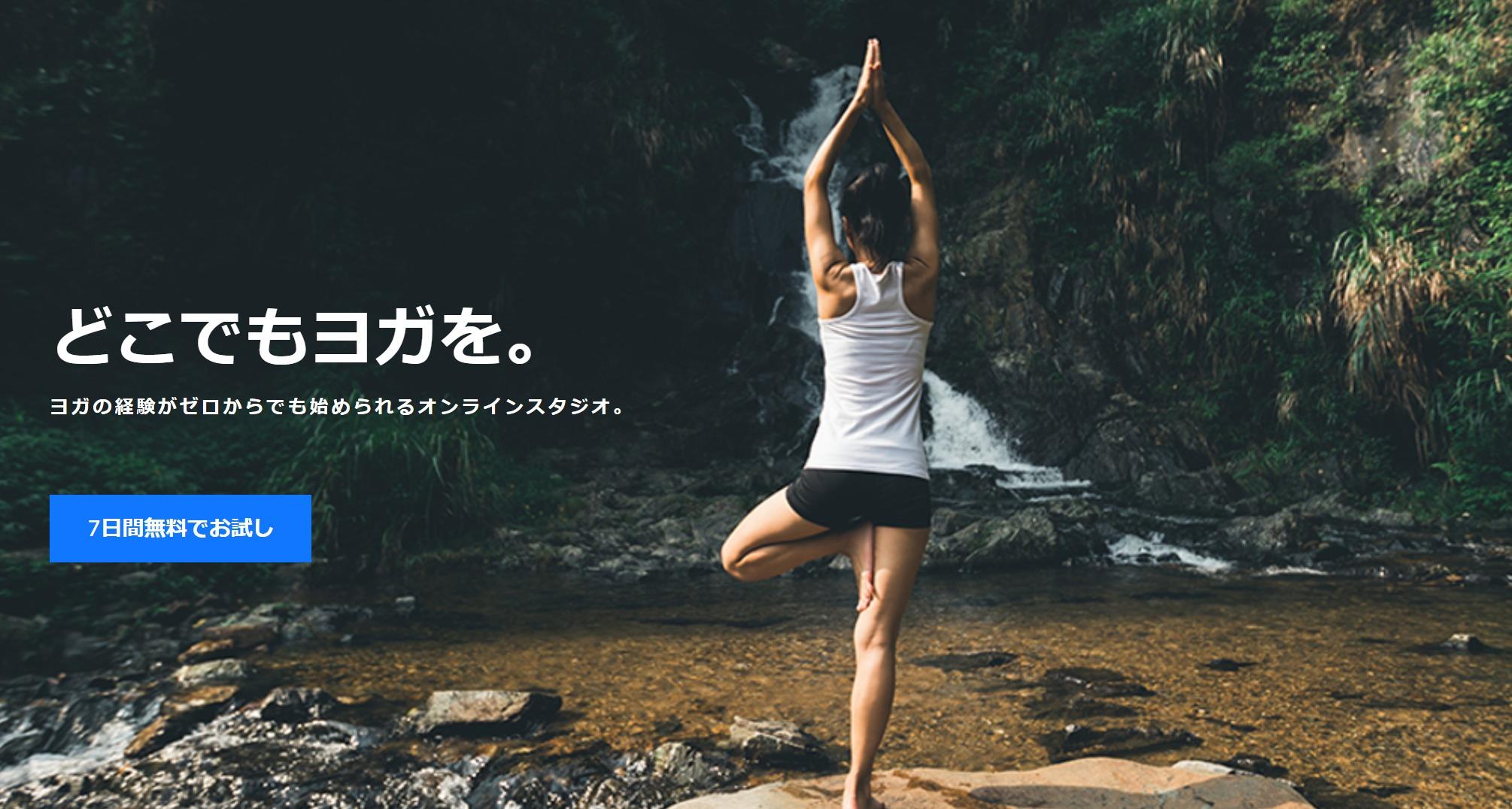 オンラインで本格的アシュタンガヨガなら!Ken Yoga(ケンヨガ)