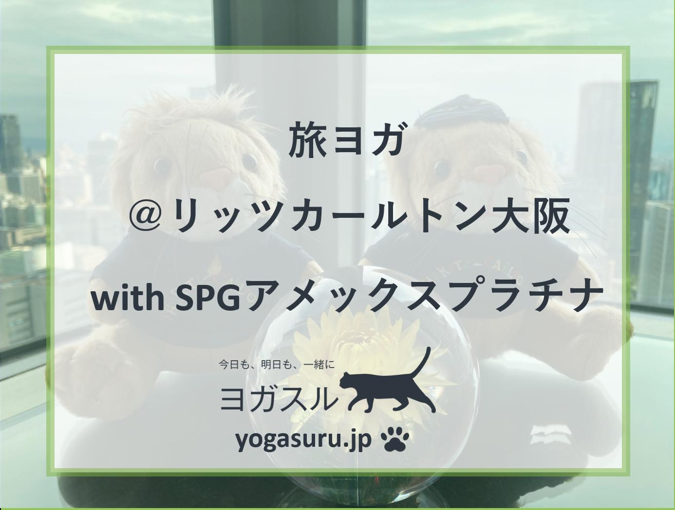 リッツカールトン大阪で旅ヨガを満喫する方法 with SPGプラチナ