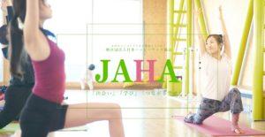 【体験談】JAHA認定校のオンラインベビーヨガ&ママヨガ参加してみた