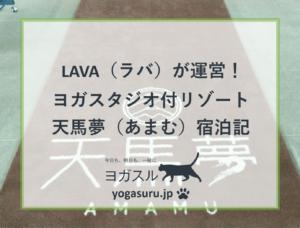 LAVA(ラバ)運営!ヨガスタジオ付リゾート天馬夢(あまむ)宿泊記