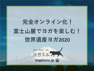 完全オンライン!富士山ふもとでヨガを楽しむ世界遺産ヨガ2020