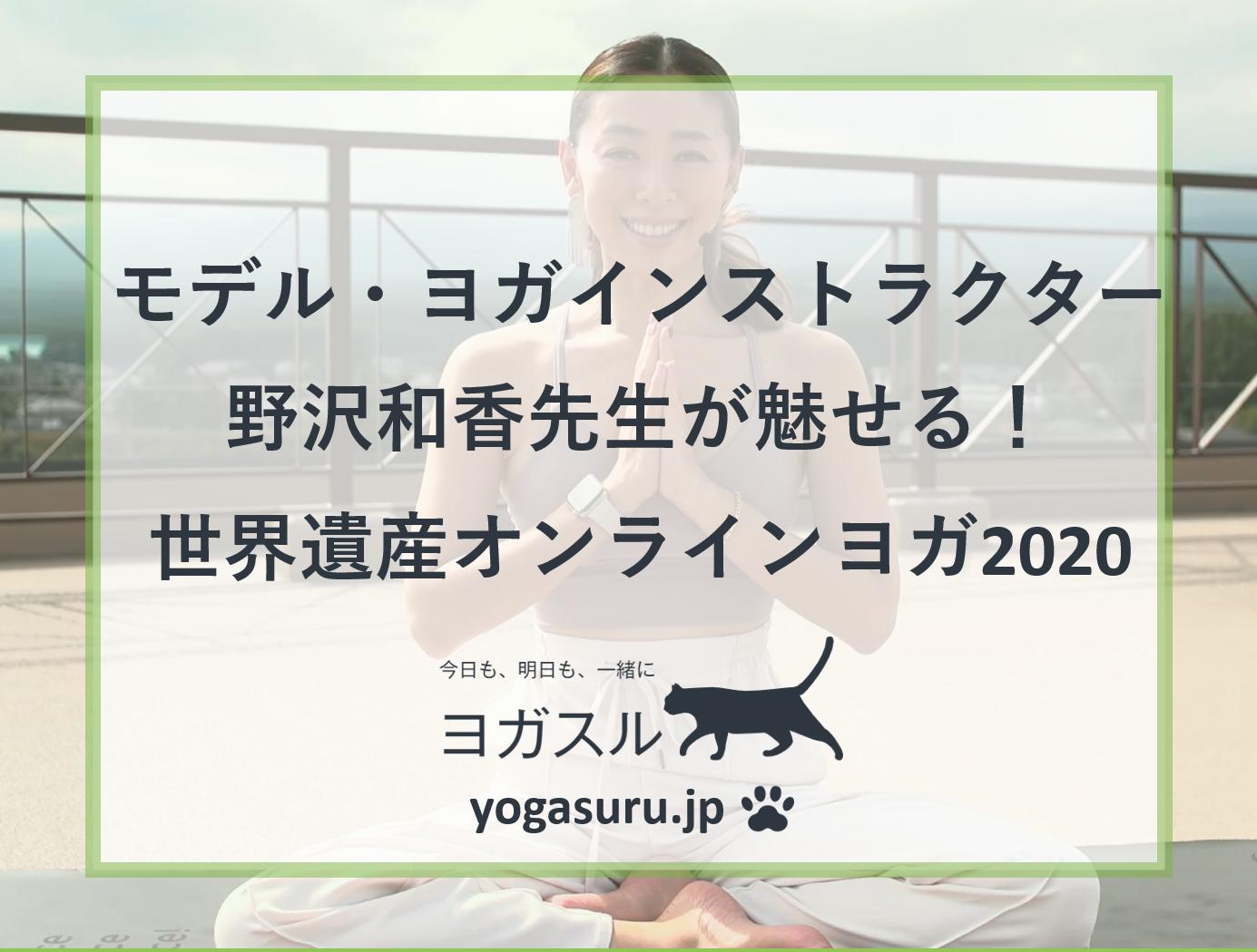 モデルの野沢和香先生が美しく魅せる!世界遺産オンラインヨガ2020