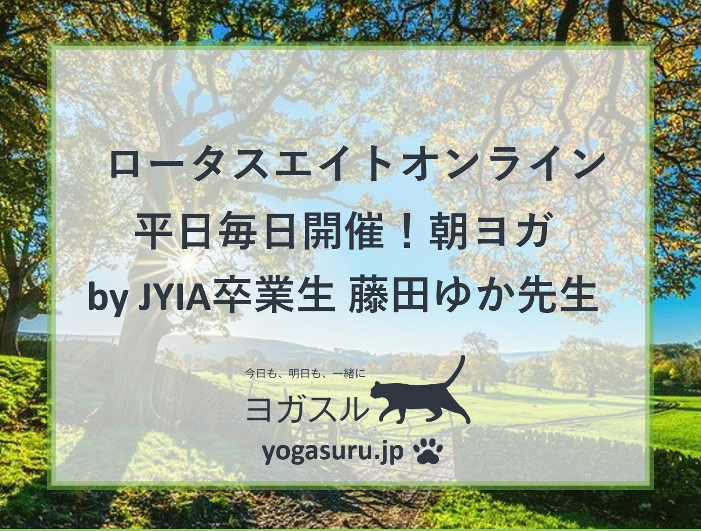 平日毎日!ロータスエイトオンライン朝ヨガ by JYIA卒 藤田先生