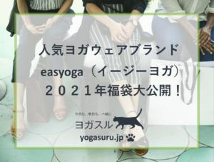 【2021年】人気ヨガウェアeasyoga(イージーヨガ)福袋大公開!