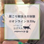 肩こり解消ヨガ体験 by オンラインヨガfly(フライ)代表多輝先生