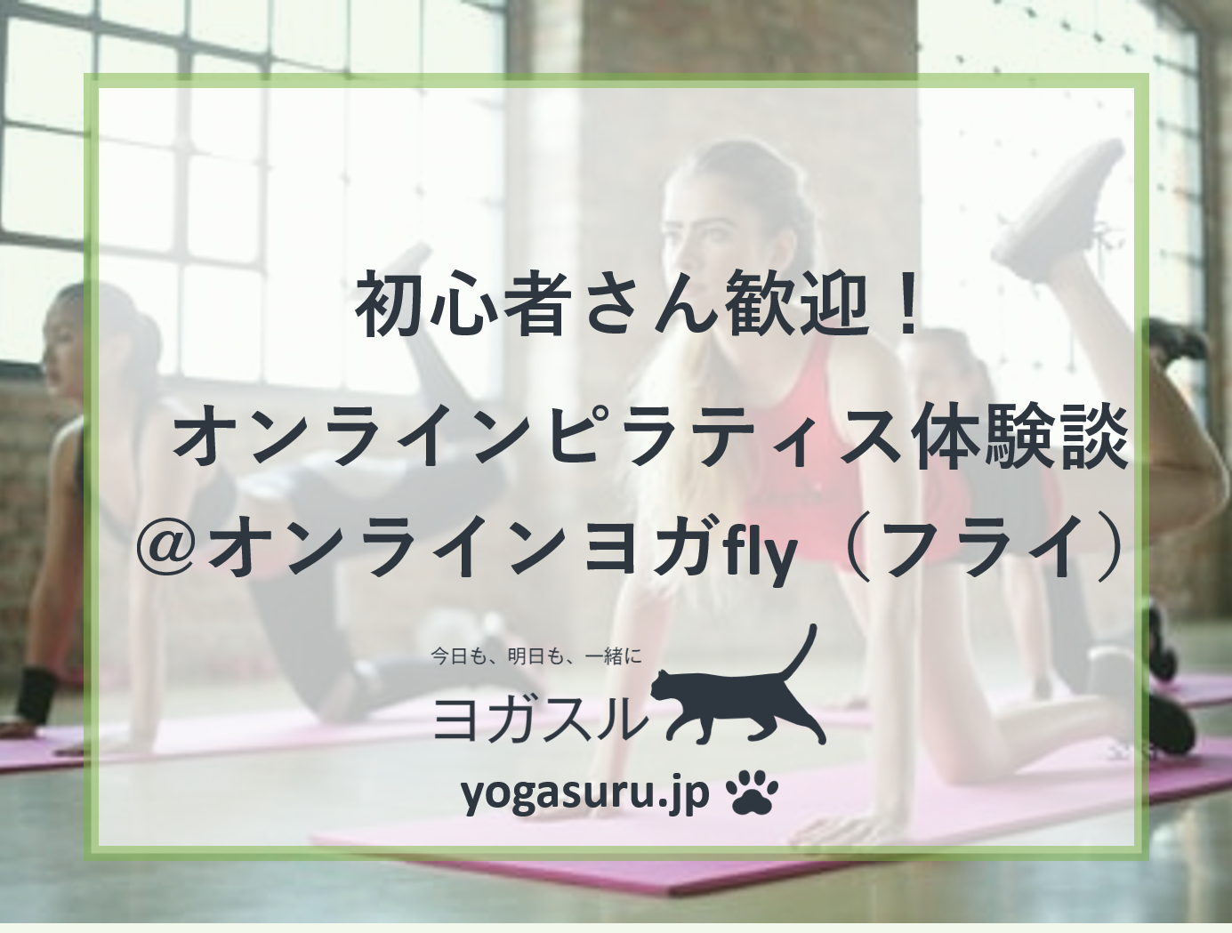 初心者歓迎!オンラインピラティス体験@オンラインヨガfly(フライ)