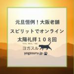 元旦恒例!大阪ヨガスタジオ スピリットでオンライン太陽礼拝108回